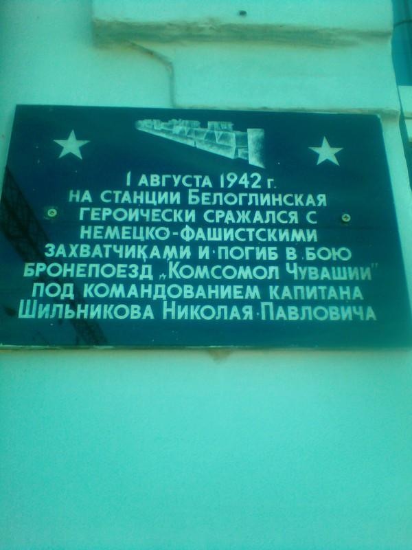 Вечная память ! Великая Отечественная война, Бронепоезд