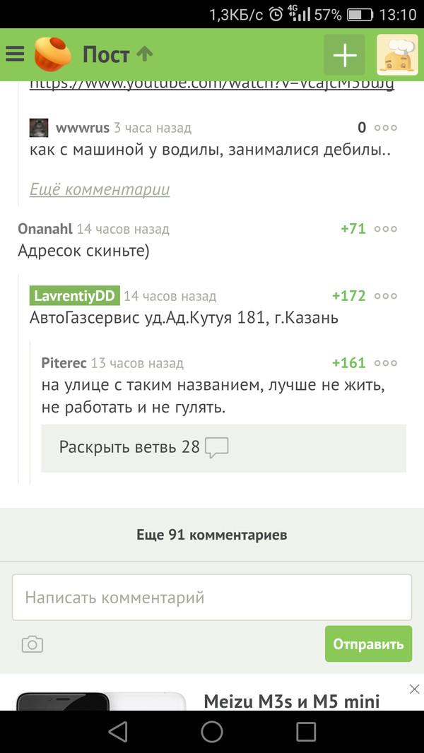 Пост-опровержение обман, Вброс, Казань, опровержение, длиннопост