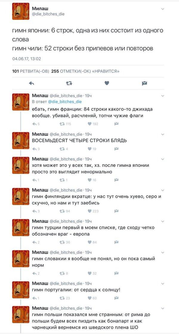 Гимны стран гимн, страны, twitter, скриншот, длиннопост