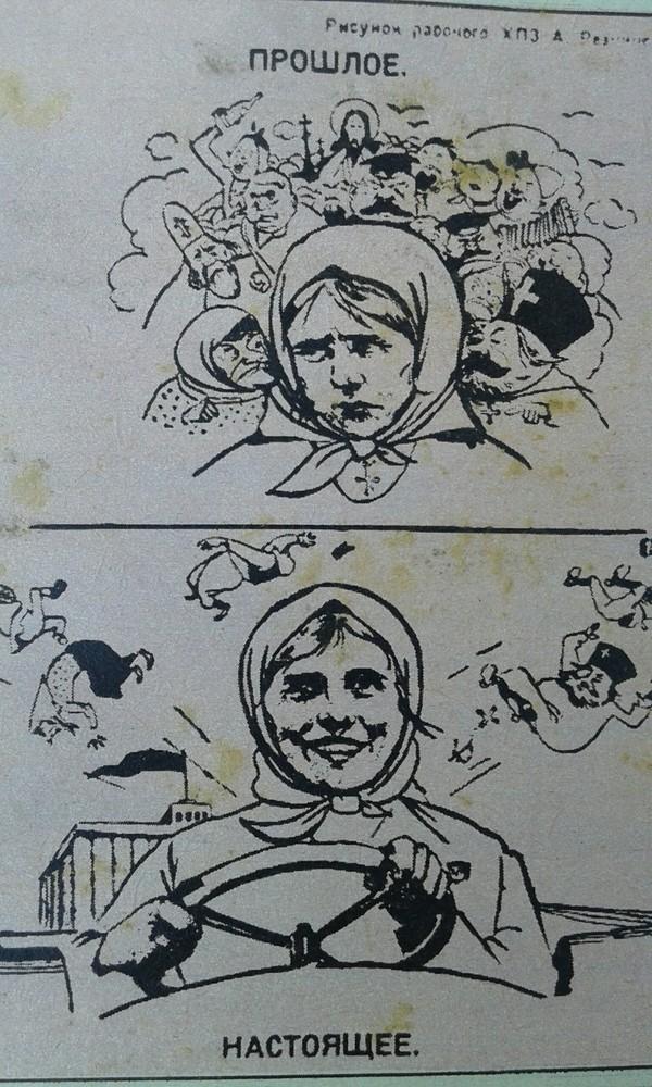 Женщина за рулём: взгляд советского художника Женщина за рулем, Журнал, Карикатура