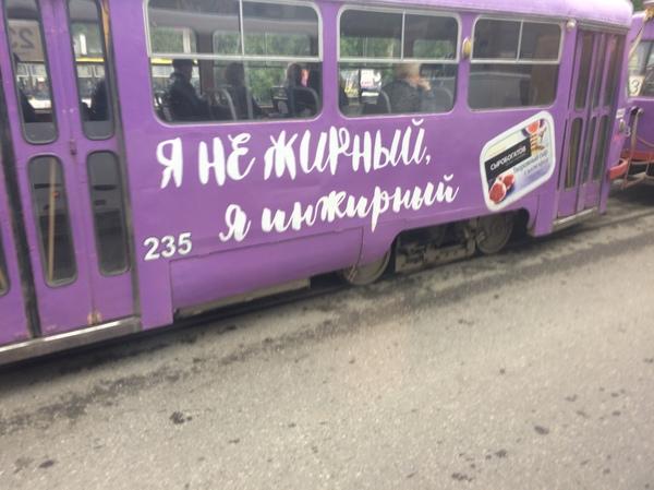 Жизненное кредо Екатеринбург, Жир, Инжир, Трамвай, Реклама