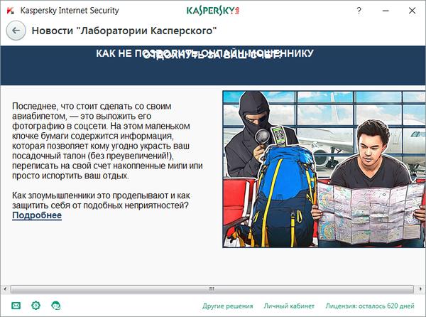Действительно, как? Kaspersky Internet Security, Софт, Баг