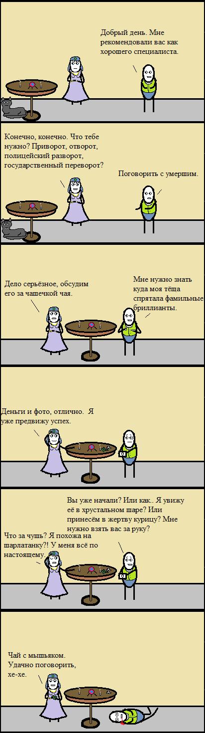 Паранормальное cynicmansion, Комиксы, длиннопост, паранормальное