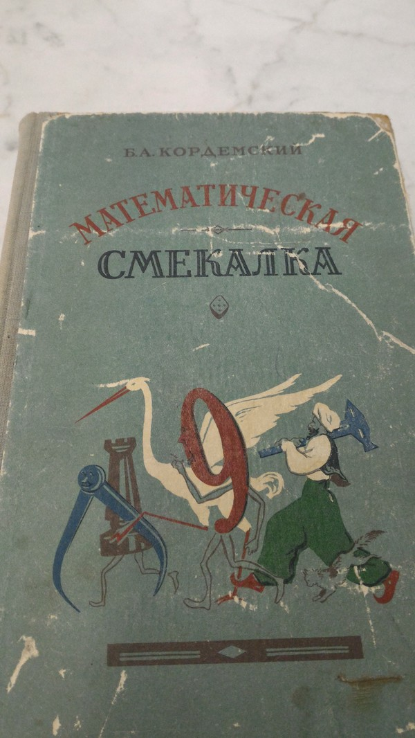 Старая книга Школа, Детская задачка, Длиннопост, Математика
