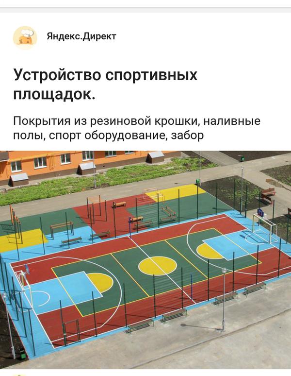 Порядочные чиновники Реклама, Спортивная площадка, Бюджет