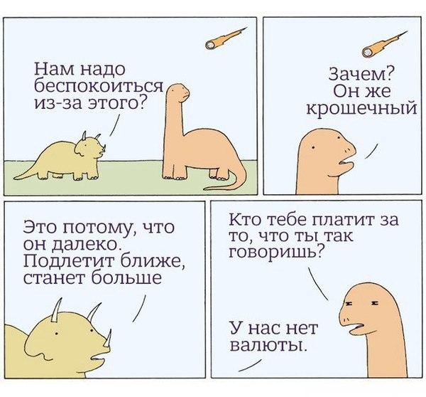 Проблема. которая пережила динозавров.