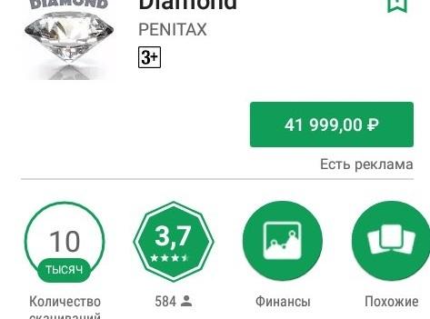 Хорошее приложение. Покупать его я конечно не буду. Google Play, Бриллианты, Красиво жить не запретишь