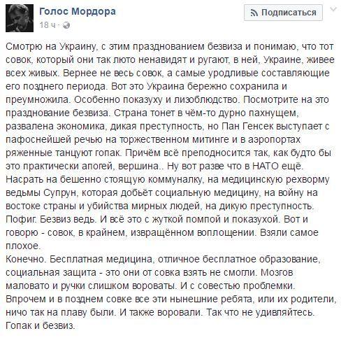 Совок 2.0 Политика, Украина, безвиз, совок, Голос Мордора