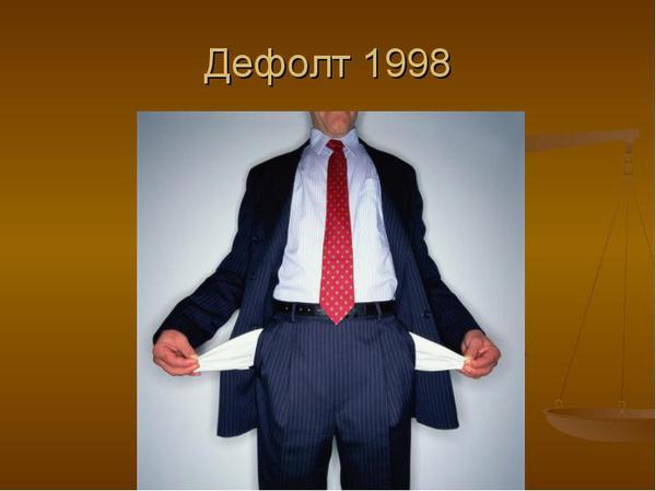 Извините, но и я вас нае. . . . Юрий Липский, Дефолт, Банк, Казус, Длиннопост