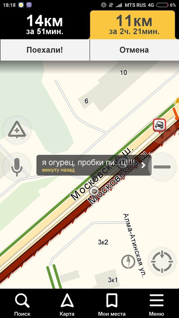Пробки Самарские Самара, Яндекс пробки, Пробки, А я томат, Длиннопост