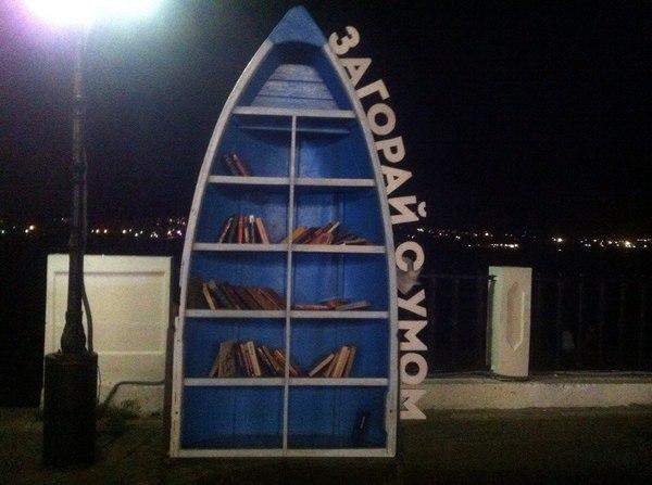 Хорошая идея набережная, севастополь, книги