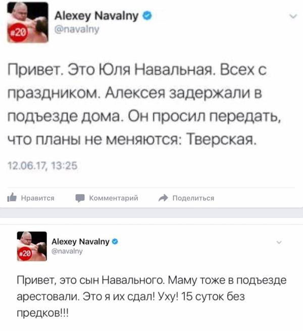 Как все было с навальным на самом деле Политика, Алексей Навальный, Юмор, Митинг, 12 июня