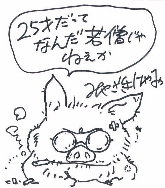 Автографы Хаяо Миядзаки. Хаяо Миядзаки, автограф, длиннопост