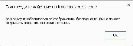 Aliexpress Очень Неприятно Удивил. aliexpress, покупки в интернете, блокировка, alibaba, Китай