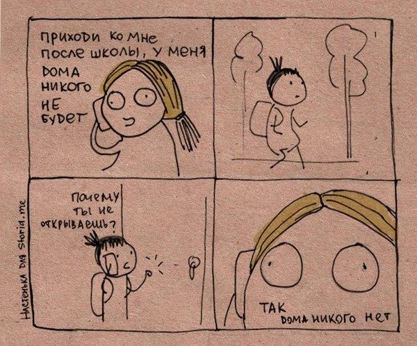 Настенькины комиксы Настенькины комиксы, Смех, Комиксы