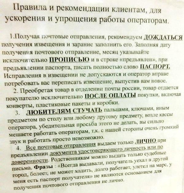 Крик души сотрудников Почты России =р почта России, aliexpress, ждун