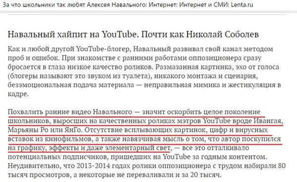 Именно это Lenta.ru считает качественными видеороликами. Лента, Новости, Алексей Навальный, Оппозиция, Youtube, EeOneGuy, Марьяна ро, Yango