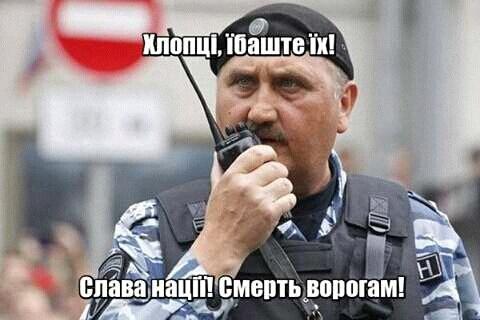 """Перемога!!  Некогда начальник киевского беркута єбашит москвичей!!Чем не """"перемога"""""""