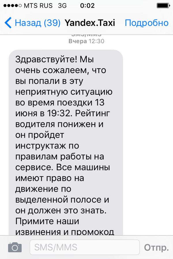"""Ответ Яндекса: """"Все машины такси могут ездить по выделенной полосе"""". Яндекс такси, Такси"""