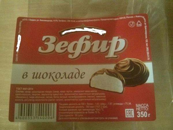 """""""Подарок"""" от компании Зефир, подарок, компания, сладости, новосибирск, длиннопост"""