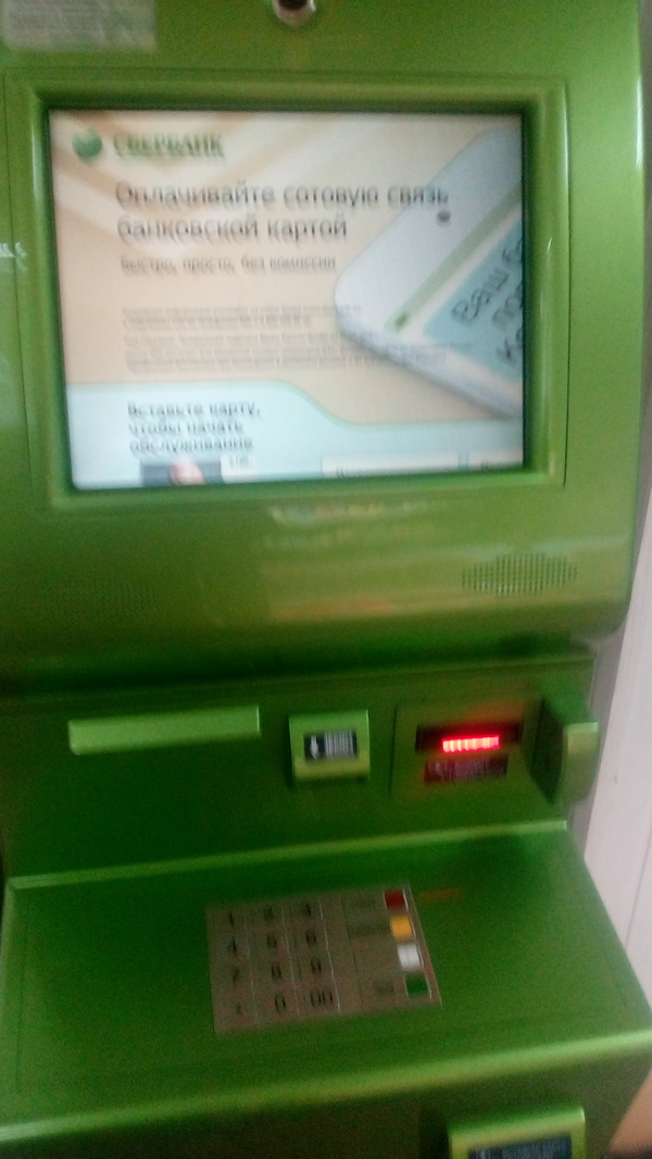 Техника Сбербанка- вот такая... банкомат, сбербанк, моё, Деньги забрал, Но все гуд, длиннопост