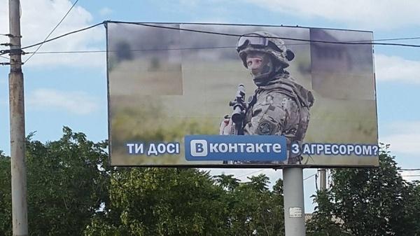 В Днепропетровске появилась антиреклама российских соцсетей Днепропетровск, Политика, шизофрения, Украина