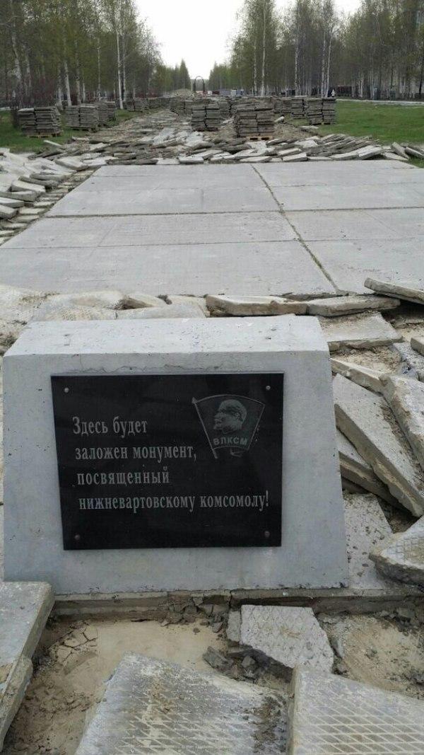 А воз и ныне там 5 Россия, нижневартовск, Обещание, Памятник, комсомол