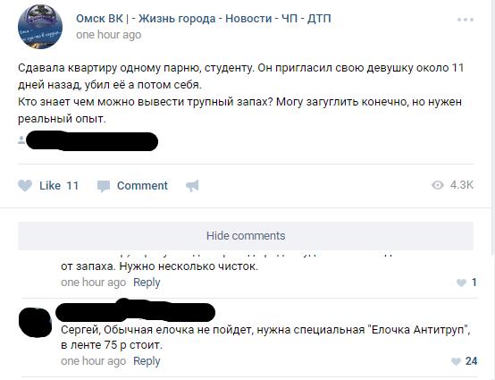 Снова Омск