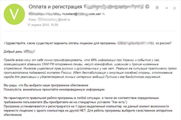 Имперские амбиции и прочие низменные стремления Украина, Санкции, Программное обеспечение, Амбиции, Майдан, Моё, Политика