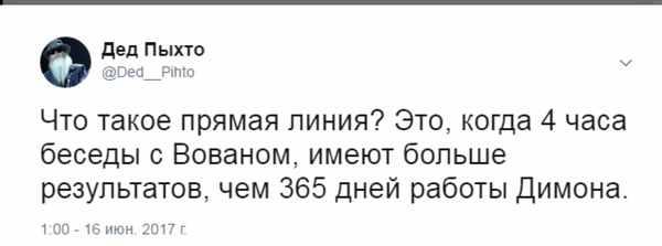 Пряма линия прямая линия, Путин, путин димон, Политика