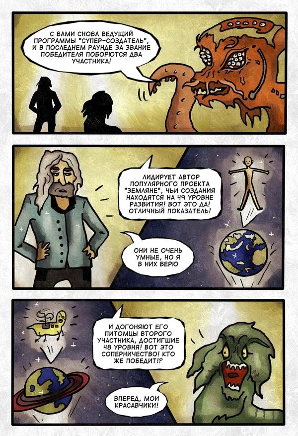 Неожиданный финал комиксы, длиннопост, Шоу, создатель, вселенная, Люди, апокалипсис, юмор
