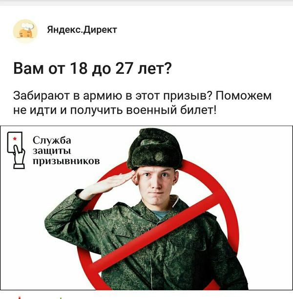 Яндекс.директ немного опоздал, на дней так 360. Армия, Военный билет, Откос от армии