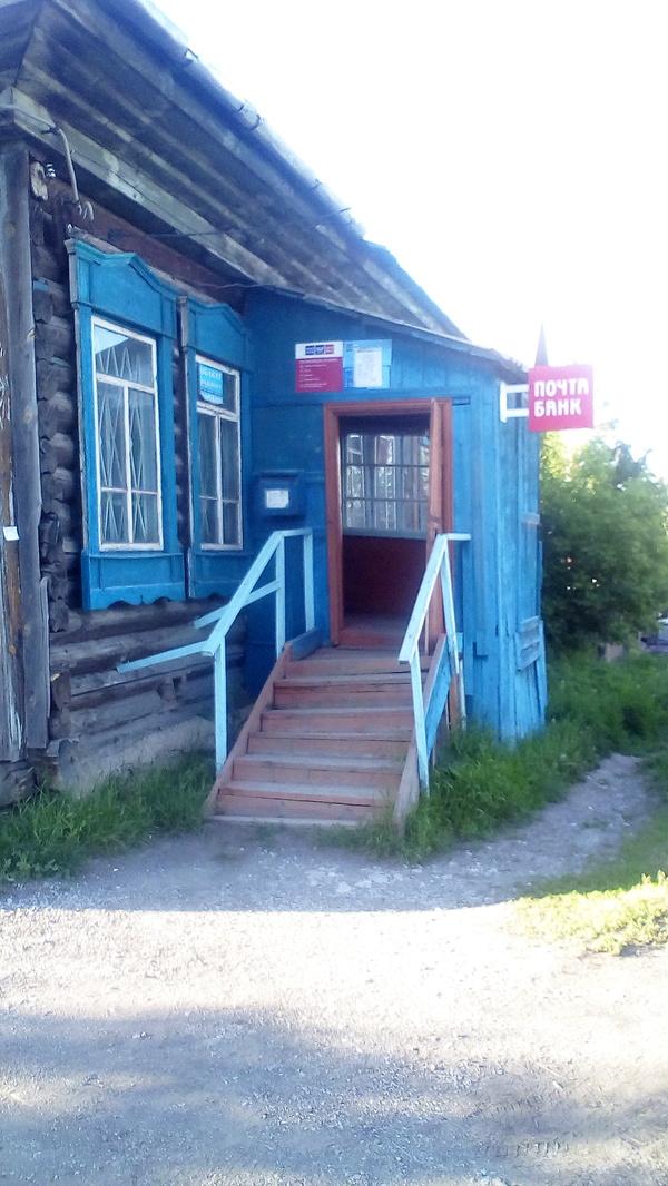 Где-то в этом банке моя посылка Почта России, Почта Банк