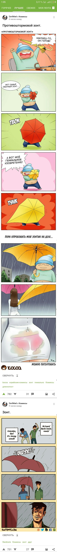 Когда посты идеально совпали! Скриншот экрана с телефона, Скриншот, Дождь, Мужчины и женщины, Meizu m2 note, Длиннопост
