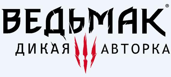 Дикая авторка-обзор на Ведьмак 3 (Осторожно, возможно возгорание попца) Геральт из Ривии, ведьмак 3, обзор, феминизм, Дикая охота, неадекваты, Компьютерные игры, длиннопост