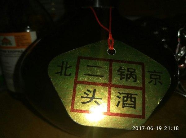 Не подскажете, что за китайская бадяга? Алкоголь, Китай, Настойка
