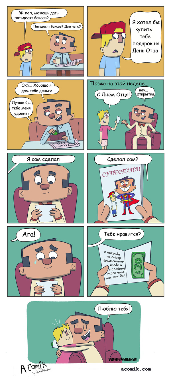 День Отца Комиксы, перевод, vishn9comics, день отца, деньги, открытка