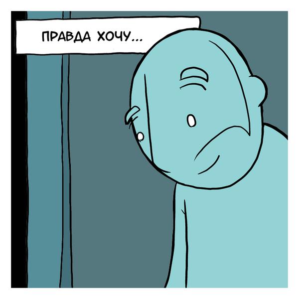Быть родителем непросто перевод, Комиксы, lunarbaboon, розыгрыш, усы, длиннопост