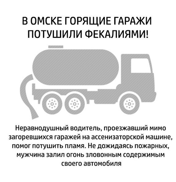 Ассенизатор пожарник [фейк] Фекалии, Ассенизатор, Омск