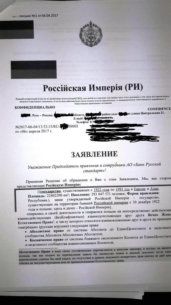 Будни специалиста-эксперта по защите прав потребителей Роспотребнадзор, Жалоба