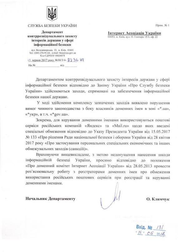 СБУ запретила регистрировать украинские домены на почту «Яндекса» и Mail.ru Украина, Сбу, Домен, Политика, Яндекс, e-Mail, Запрет