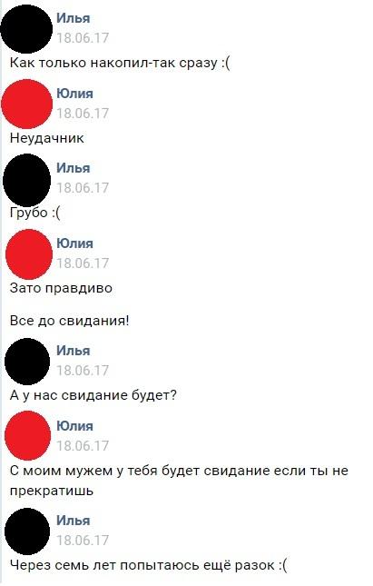 Попытка не пытка ВКонтакте, переписка, сообщения, пикап, Знакомство в Интернете