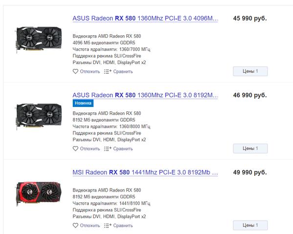 Решил я значит купить видеокарту Майнеры, Криптовалюта, Видеокарта, Длиннопост