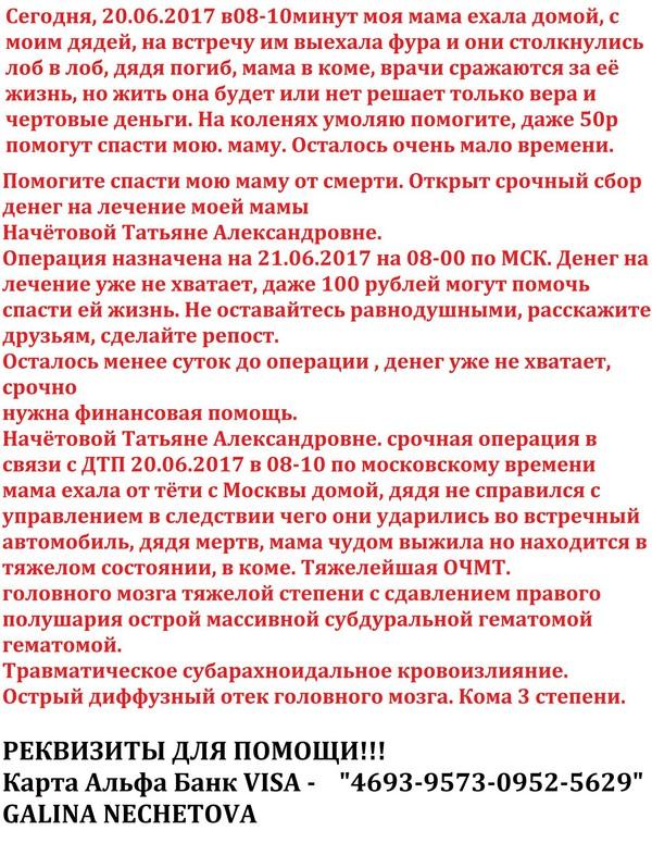 Мошенничество в контакте Мошенничество, ВКонтакте, обман, Мошенники в вк, длиннопост