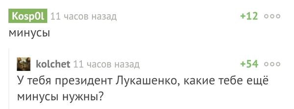 Минусы комментарии на  пикабу, налог на тунеядство, лукашенко, Беларусь