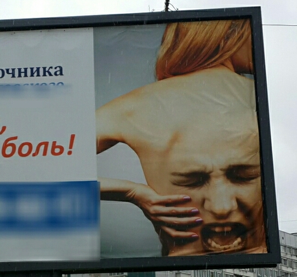 Боль! В глазах... Боль, Реклама, Билборд, Креатив 80 уровня, Спина, Лицо, Санкт-Петербург
