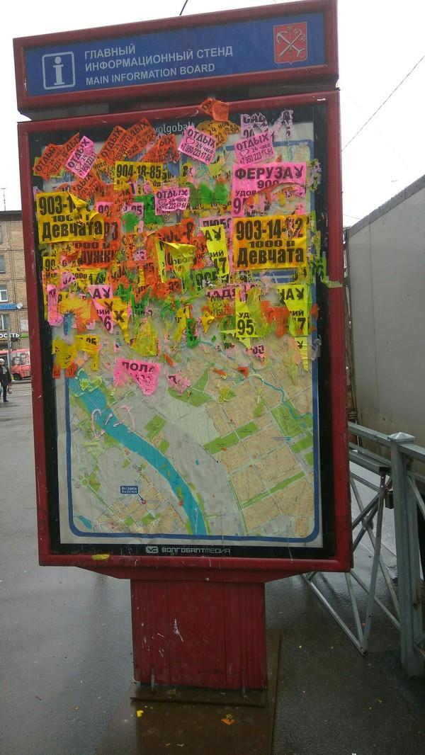 Уeбки с рекламой... Реклама, Мат, Санкт-Петербург, Длиннопост