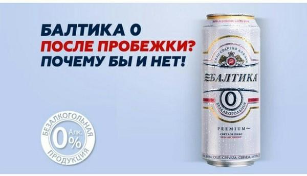 "Балтика ""0"" калорий пиво, ЗОЖ, а почему бы и да?"