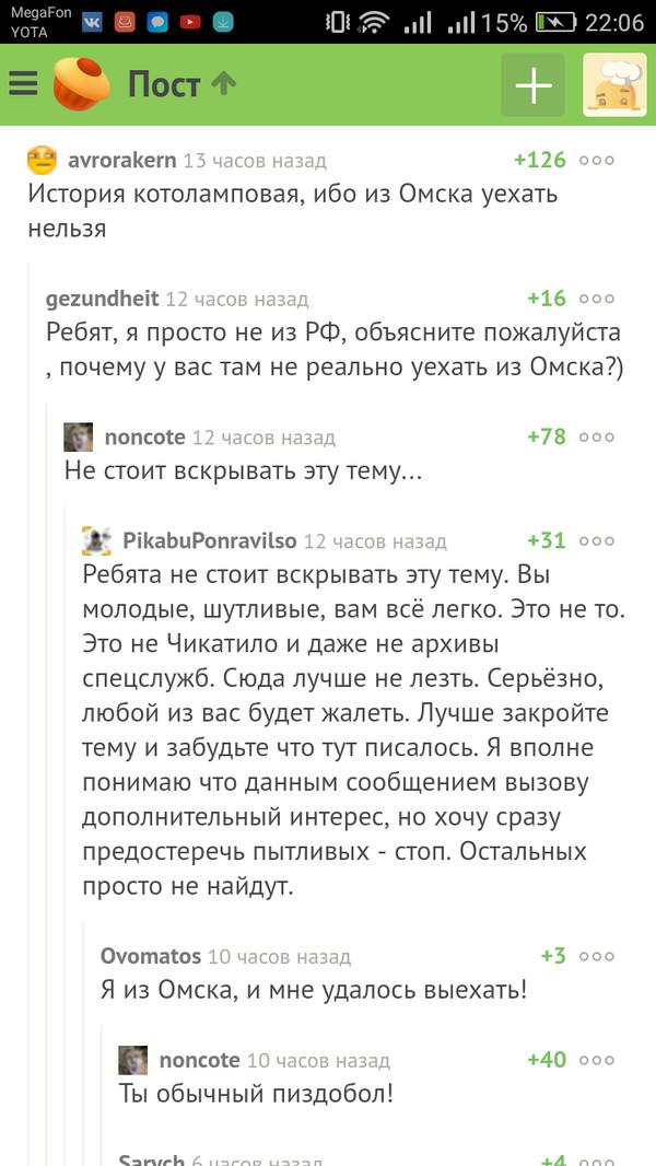 """Из поста """"О добре"""" Омск, Безысходность"""