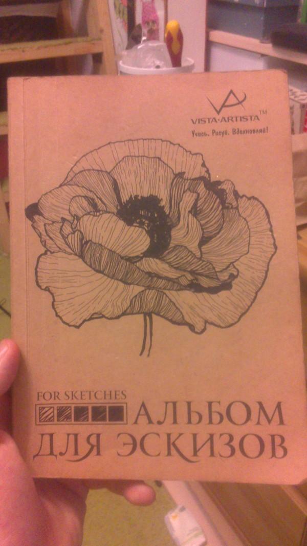 Альбом для эскизов Находка, Альбом, Рисунок, Санкт-Петербург, Длиннопост